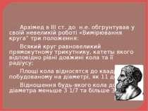 Архімед в III ст. до н.е. обгрунтував у своїй невеликій роботі «Вимірювання к...