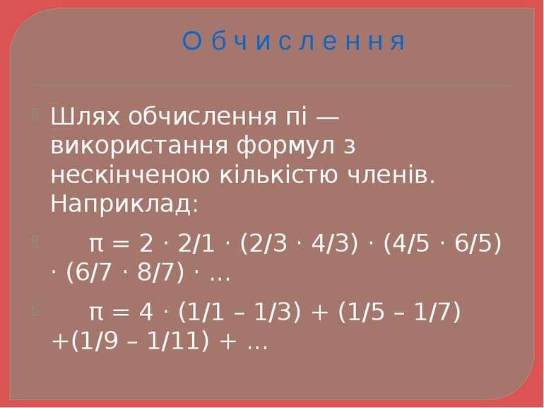 Шлях обчислення пі — використання формул з нескінченою кількістю членів. Напр...