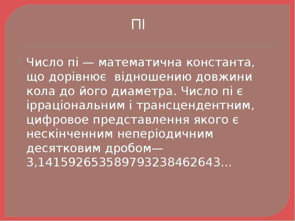 Число пі — математична константа, що дорівнює відношению довжини кола до його...
