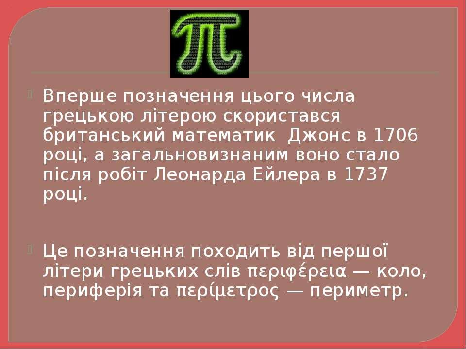 Вперше позначення цього числа грецькою літерою скористався британський матема...