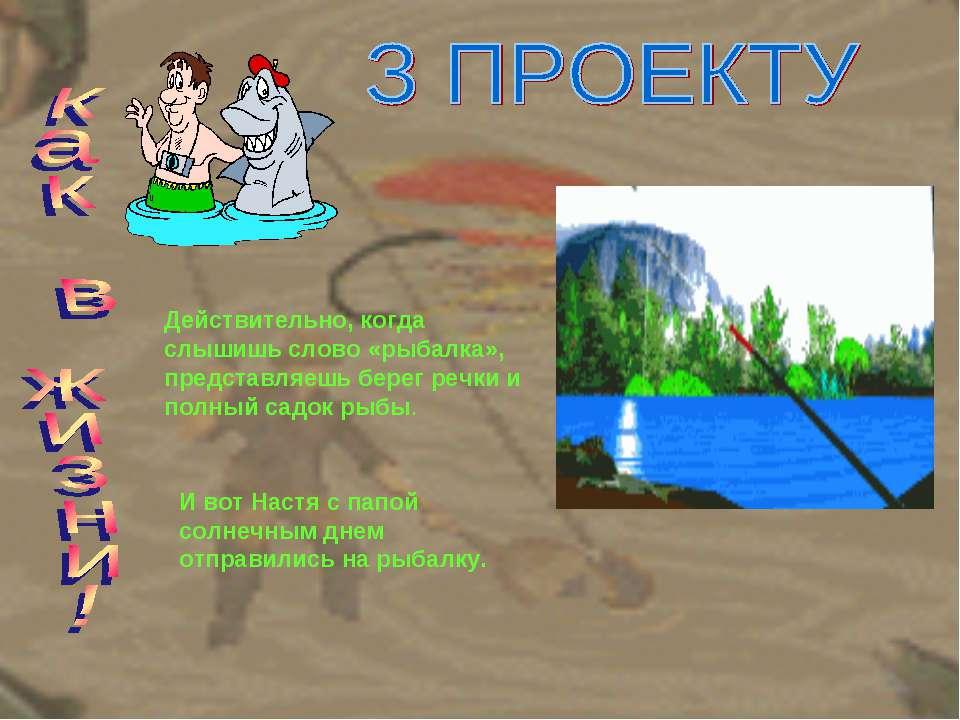 Действительно, когда слышишь слово «рыбалка», представляешь берег речки и пол...