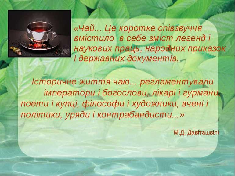«Чай... Це коротке співзвуччя вмістило в себе зміст легенд і наукових праць, ...