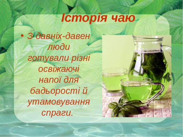 Історія чаю З давніх-давен люди готували різні освіжаючі напої для бадьорості...