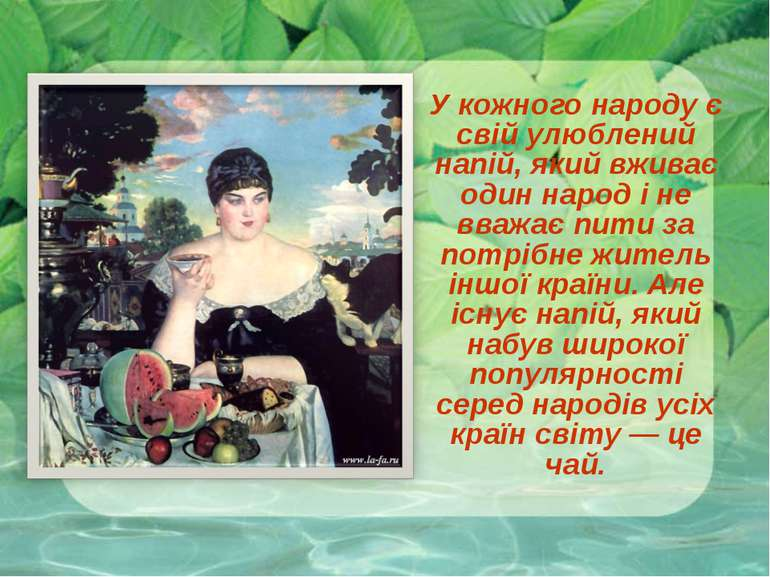 У кожного народу є свій улюблений напій, який вживає один народ і не вважає п...