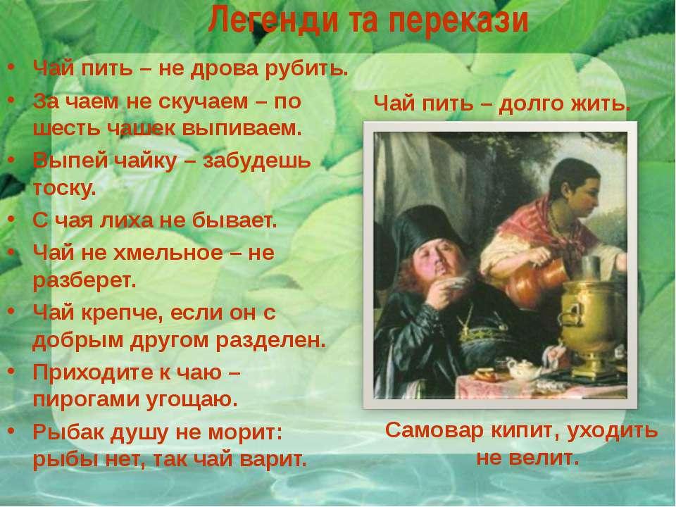 Легенди та перекази Чай пить – не дрова рубить. За чаем не скучаем – по шесть...