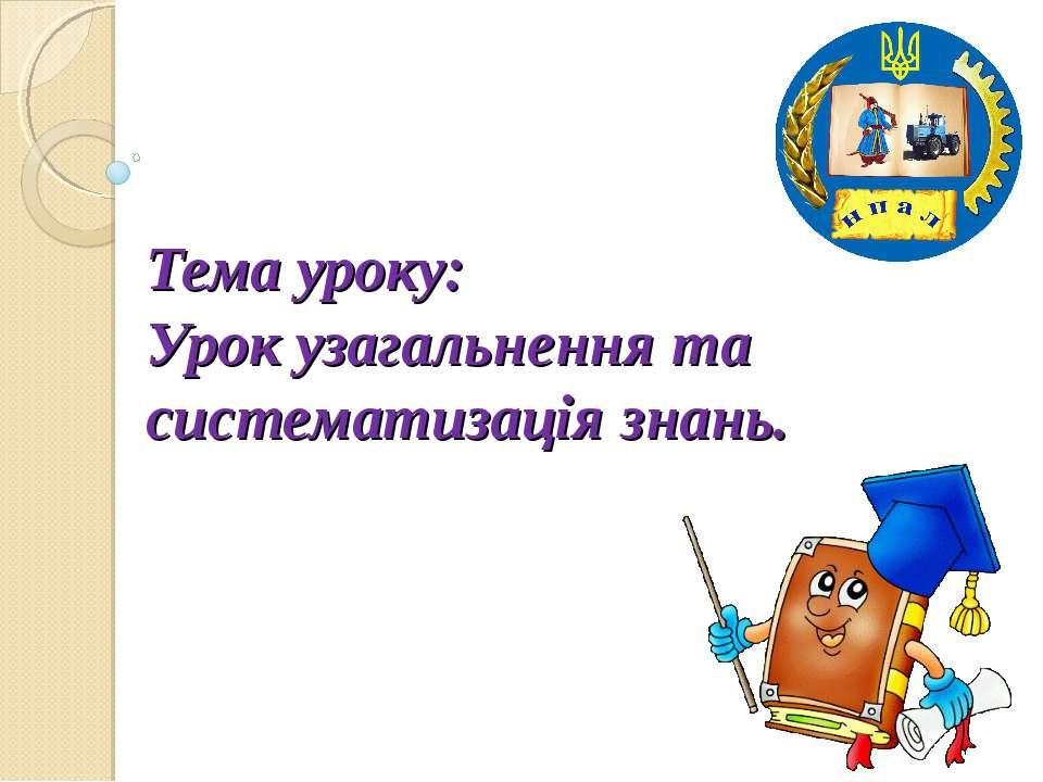 Тема уроку: Урок узагальнення та систематизація знань.
