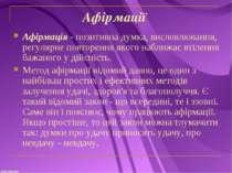 Афірмації Афірмація - позитивна думка, висловлювання, регулярне повторення як...