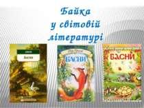 Байка у світовій літературі