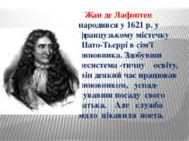 Жан де Лафонтен народився у 1621 р. у французькому містечку Шато-Тьєррі в сім...