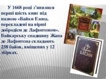 У 1668 році з'явилися перші шість книг під назвою «Байки Езопа, перекладені н...