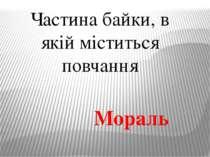 Частина байки, в якій міститься повчання Мораль