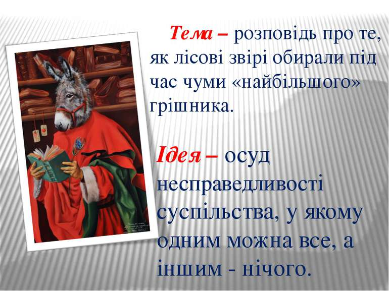Тема – розповідь про те, як лісові звірі обирали під час чуми «найбільшого» г...