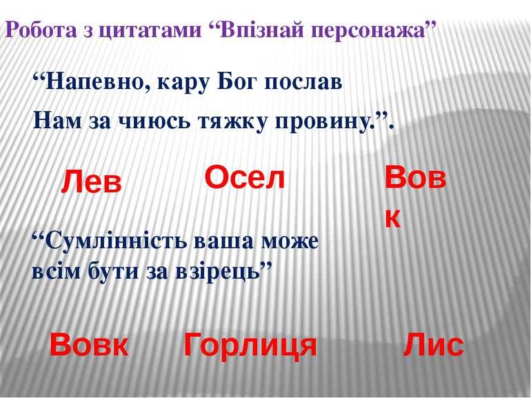 """Напевно, кару Бог послав Нам за чиюсь тяжку провину."". Лев Осел Вовк ""Сумлін..."