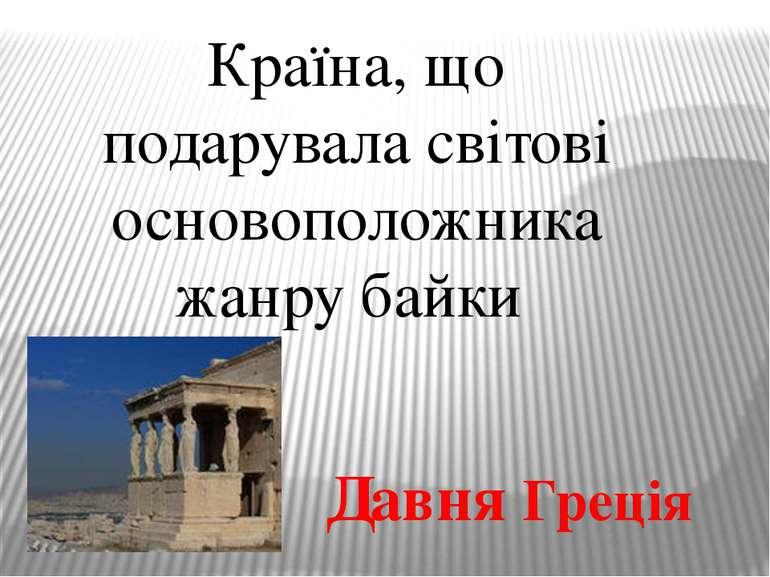 Країна, що подарувала світові основоположника жанру байки Давня Греція
