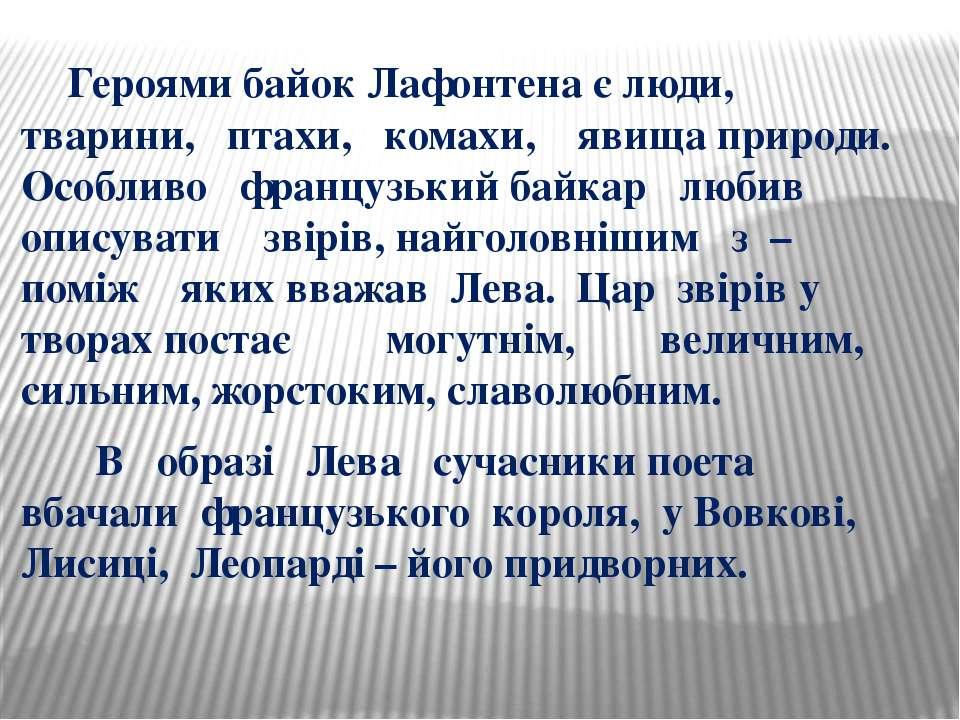 Героями байок Лафонтена є люди, тварини, птахи, комахи, явища природи. Особли...