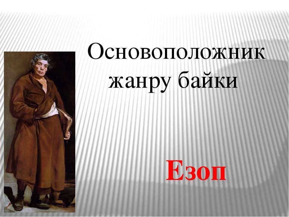 Основоположник жанру байки Езоп