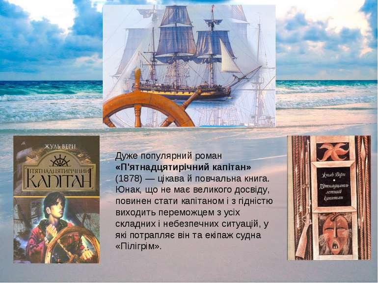 Дуже популярний роман «П'ятнадцятирічний капітан» (1878) — цікава й повчальна...