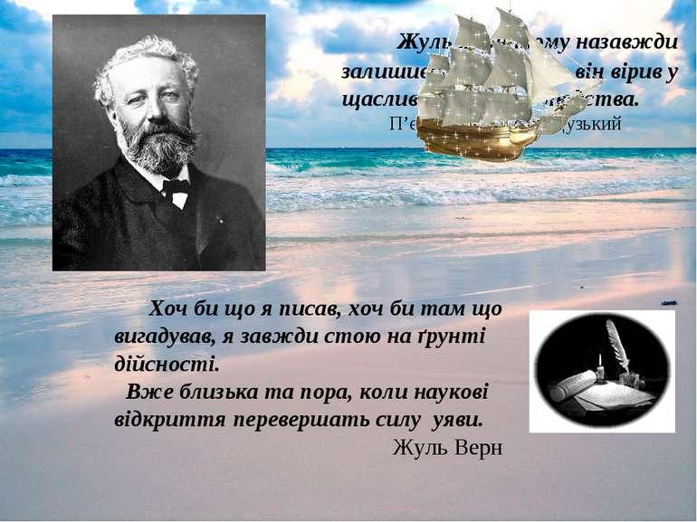 Жуль Верн тому назавжди залишився з нами, що він вірив у щасливе майбутнє люд...
