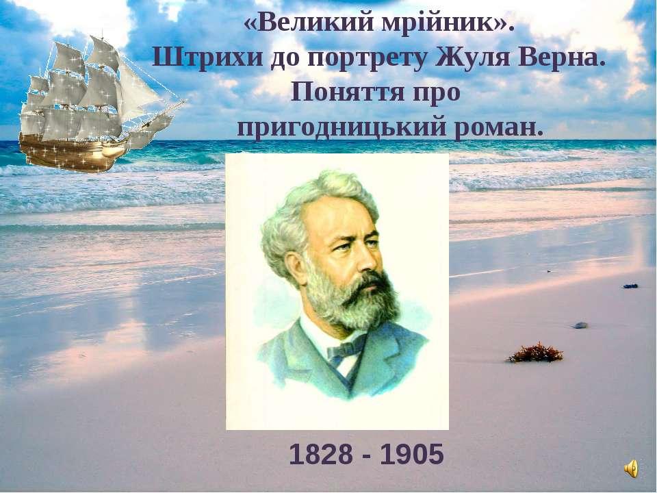 «Великий мрійник». Штрихи до портрету Жуля Верна. Поняття про пригодницький р...