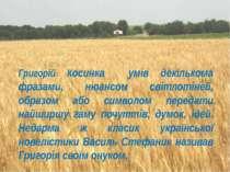 Григорій Косинка умів декількома фразами, нюансом світлотіней, образом або си...