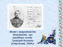 Фото і зворотній бік документа, що засвідчує особу Григорія Косинки (Стрільця...