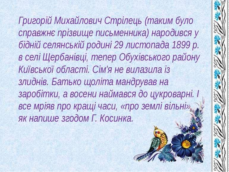 Григорій Михайлович Стрілець (таким було справжнє прізвище письменника) народ...