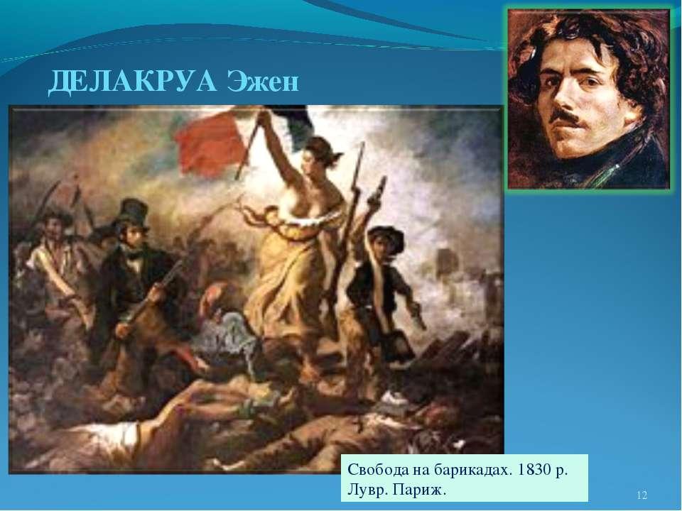 * ДЕЛАКРУА Эжен Свобода на барикадах. 1830 р. Лувр. Париж.