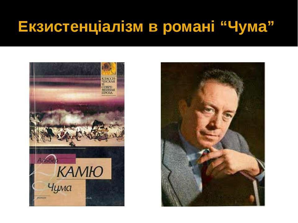 """Екзистенціалізм в романі """"Чума"""""""
