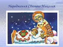 Народження Святого Миколая