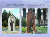 Святий Миколай помер приблизно у 345 році.