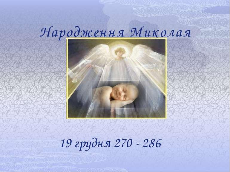 Народження Миколая 19 грудня 270 - 286
