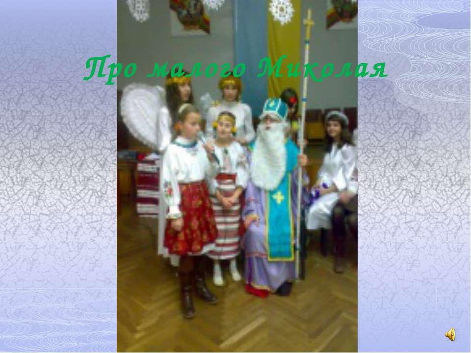 Про малого Миколая