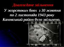 Довгождане звільнення У жорстоких боях з 30 жовтня по 2 листопада 1943 року К...