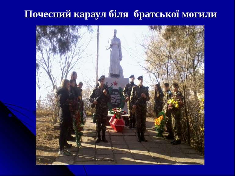 Почесний караул біля братської могили