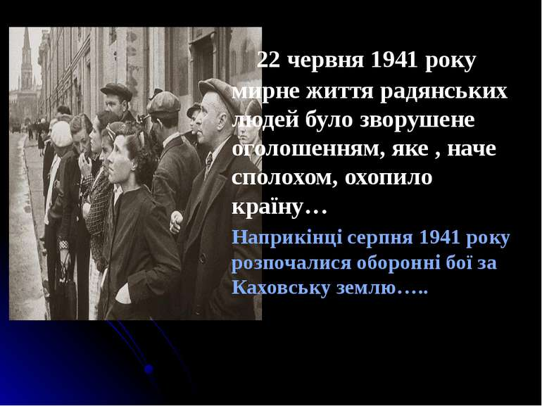 22 червня 1941 року мирне життя радянських людей було зворушене оголошенням, ...