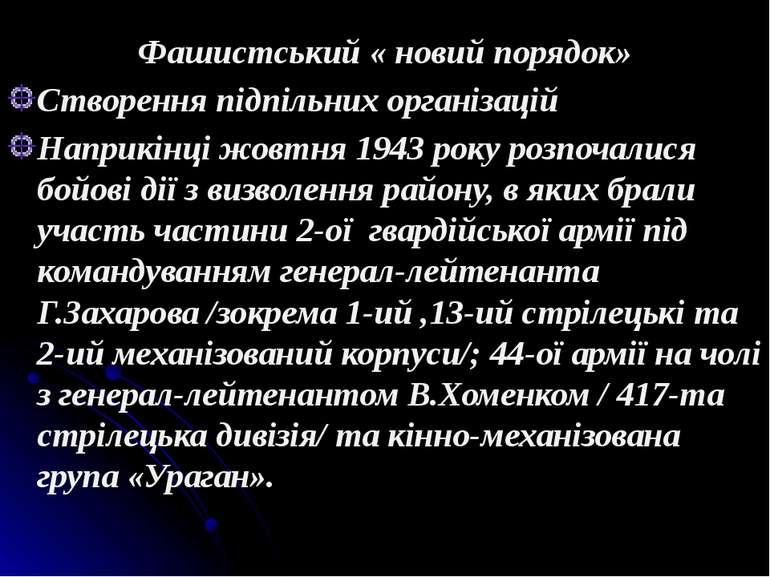 Фашистський « новий порядок» Створення підпільних організацій Наприкінці жовт...