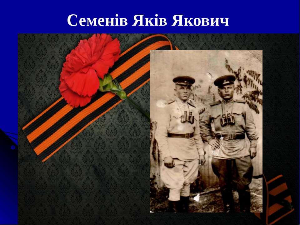 Семенів Яків Якович