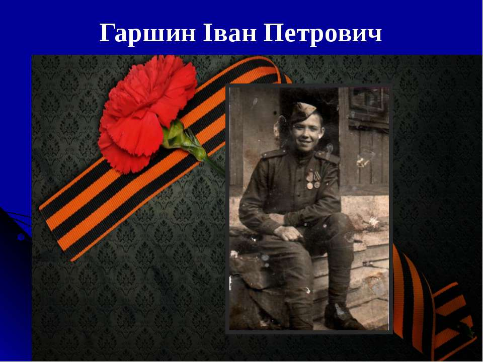 Гаршин Іван Петрович
