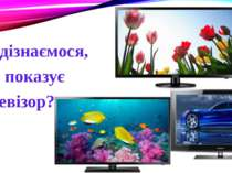 Як дізнаємося, що показує телевізор?