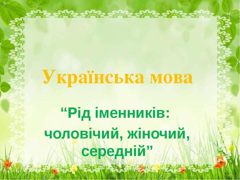 """Українська мова """"Рід іменників: чоловічий, жіночий, середній"""""""
