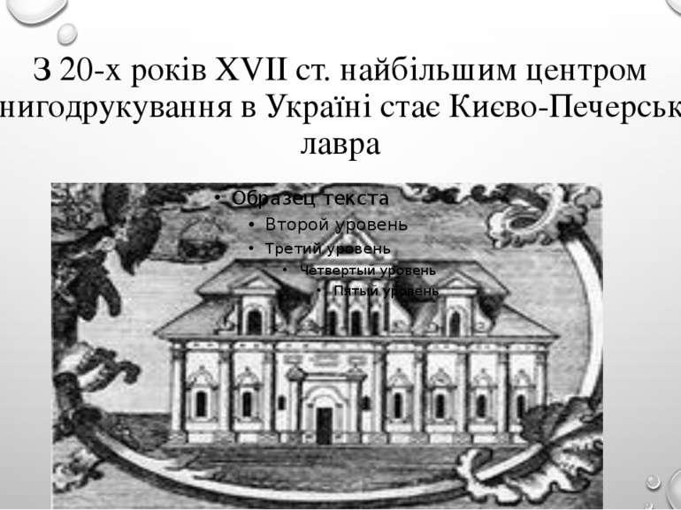 З 20-х років XVII ст. найбільшим центром книгодрукування в Україні стає Києво...