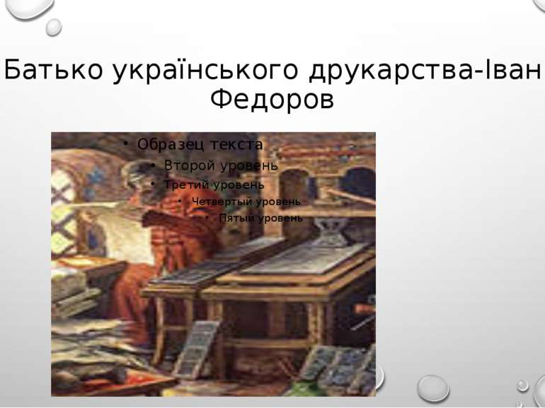 Батько українського друкарства-Іван Федоров