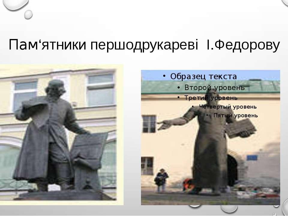 Пам'ятники першодрукареві І.Федорову