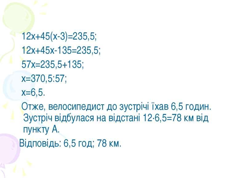 12х+45(х-3)=235,5; 12х+45х-135=235,5; 57х=235,5+135; х=370,5:57; х=6,5. Отже,...