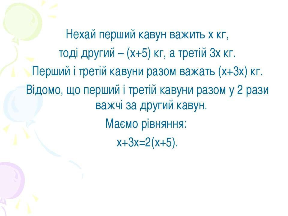 Нехай перший кавун важить х кг, тоді другий – (х+5) кг, а третій 3х кг. Перши...