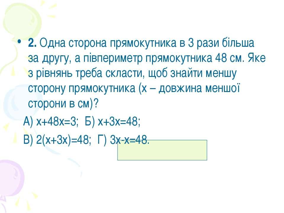 2. Одна сторона прямокутника в 3 рази більша за другу, а півпериметр прямокут...