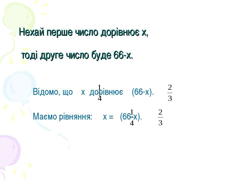 Нехай перше число дорівнює х, тоді друге число буде 66-х. Відомо, що х дорівн...