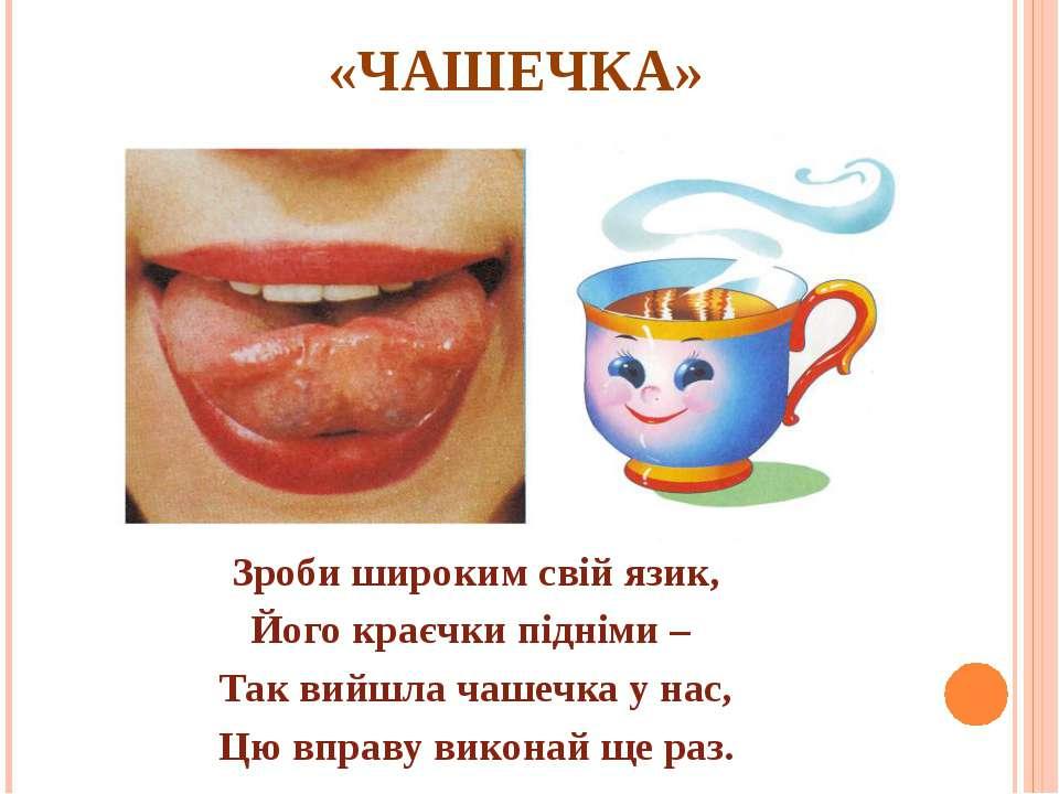 «ЧАШЕЧКА» Зроби широким свiй язик, Його краєчки пiднiми – Так вийшла чашечка ...