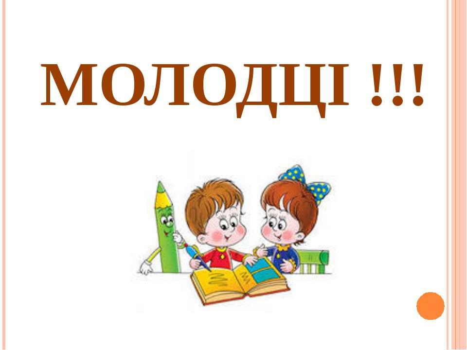 МОЛОДЦI !!!