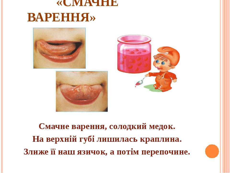 «СМАЧНЕ ВАРЕННЯ» Смачне варення, солодкий медок. На верхнiй губi лишилась кра...